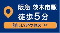 阪急茨木市駅徒歩5分 詳しいアクセス